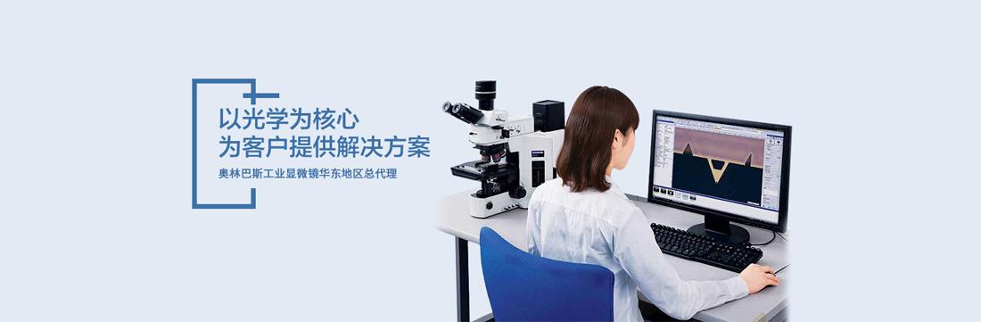 奥林巴斯金相显微镜