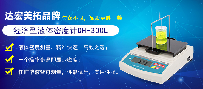密度测量仪