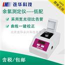 水質污染物余氯測定儀—低配