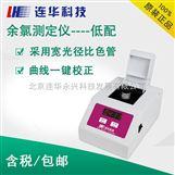 水质污染物余氯测定仪—低配