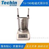 电磁式振动筛分仪
