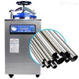医用全自动立式不锈钢蒸汽灭菌器实验室