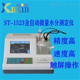 全自动微量水分分析仪 北京旭鑫仪器