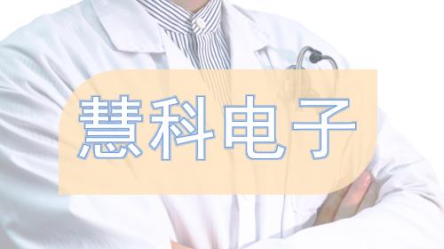 以质量为本 慧科电子提供专业医疗器械