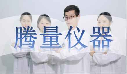 上海腾量精密仪器 高精度测量领域的专家