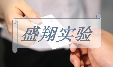 潍坊盛翔实验 实验室设备与家具的优质选择
