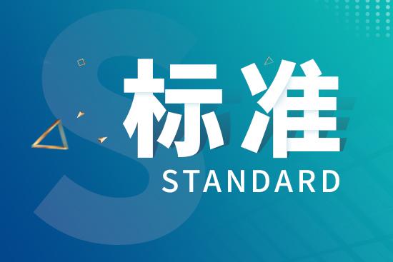 广州发布洗涤剂12项标准 推动行业水平提升