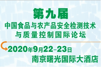 第九届中国食品与农产品安全检测技术与质量控制国际论坛