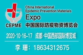 CEMPE2020成都国际防疫物资博览会